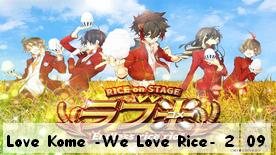 Love Kome -We Love Rice- 2 09