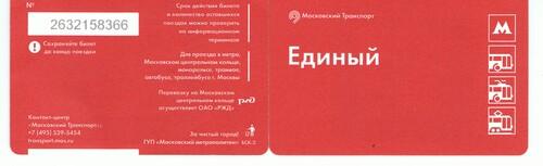 Voyage Transsibérien 2017, le 09/07, 2ème jour, Moscou, dans le métro