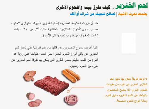 كيف تعرف لحم الخنزير