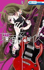 Masked Noise - Tome 11 VO