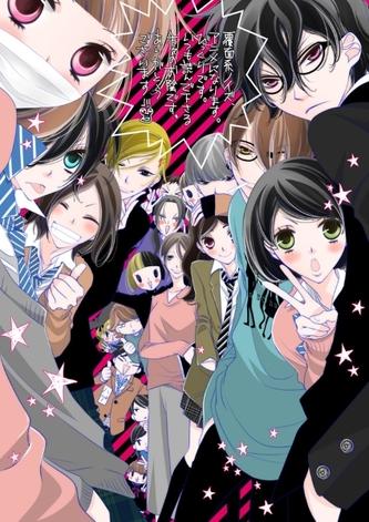 Manga: Fukumenkei Noise, Masked Noise