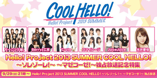 Hello!Project 2013 SUMMER COOL HELLO!~Sorezoure!~&~Mazekouze!~