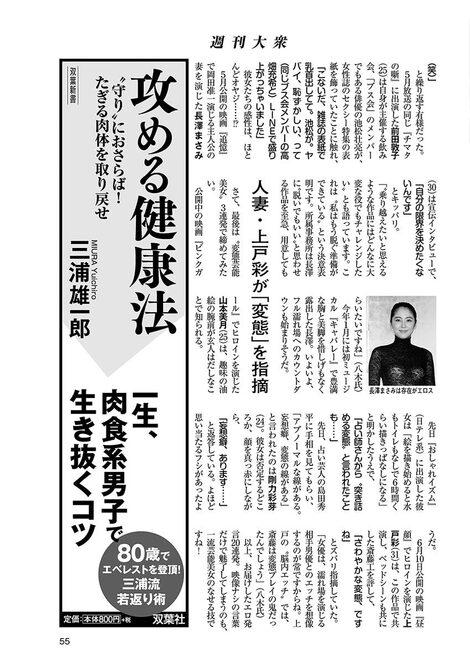Magazine : ( [Weekly Taishu] - 19/06/2017 )