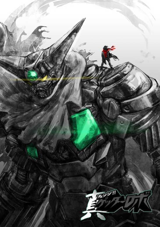 Change!! Getter Robo: Sekai Saigo no Hi انمي