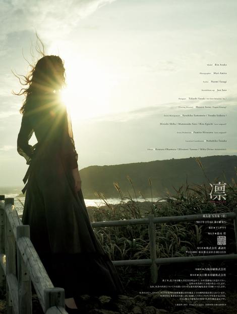 "Photobooks : ( Rin Asuka : Photobook ""Rin/凛"" )"