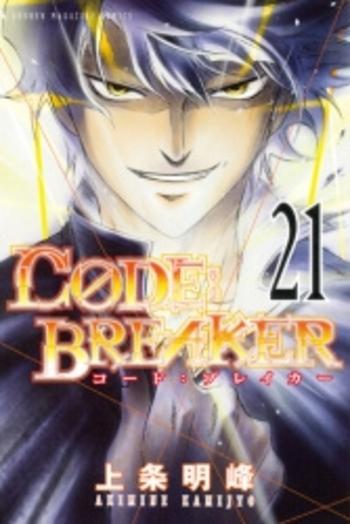 code breaker tome 21