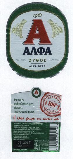 Grece Alfa