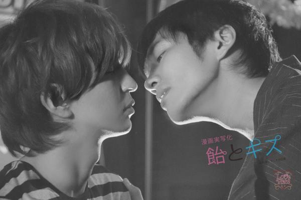 ame to kiss