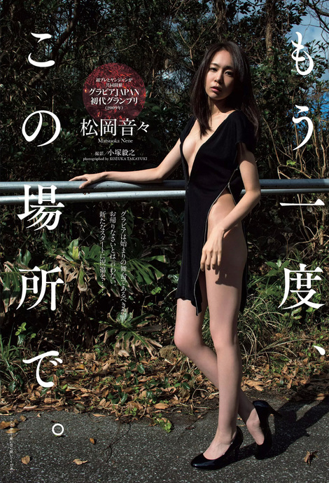Magazine : ( [Weekly Playboy] - 2018 / n°5 )