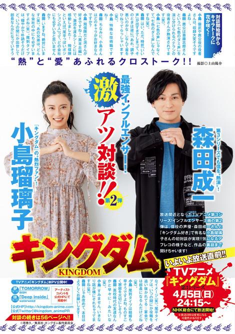Magazine : ( [Young Jump] - 2020 / N°18 - Enako, Masakazu Morita, Ruriko Kojima & Mio Kudo Staring )