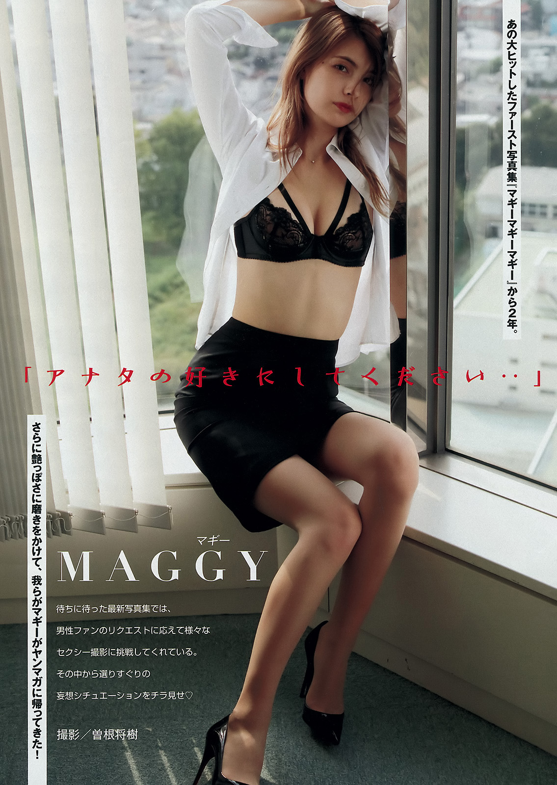 Maggy マギー Young Magazine 2016 No 2 Pictures