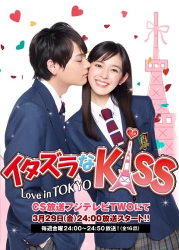 Itazura na kis : Love in Tokyo 1