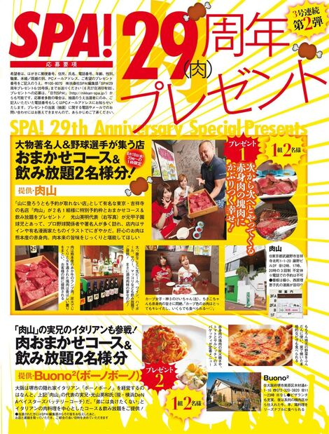 Magazine : ( [Weekly SPA!] - |20/06/2017| )
