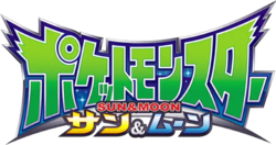 Pokémon saison 20 - Sun and Moon en VOSTFR