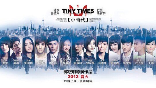 Tiny Times 1.0 (c-film)