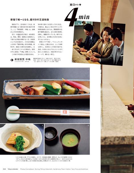 Magazine : ( [TOKYO CALENDAR] - 2017.06 / no.191 )