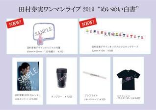 WANMAN LIVE 2019 'MEIMEI HAKUSHO': LIST OF GOODS