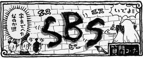 SBS Volume 79