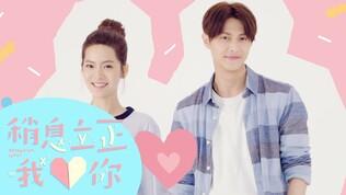 Attention, Love ! (drama taïwanais)