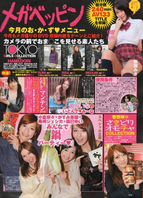Magazine : ( [Mega Beppin] - Vol.30 / 2012.04 )