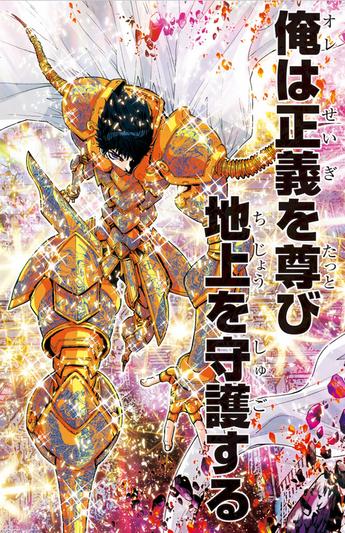 X - Armure du Capricorne (Capricornus Cloth)