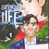 seizon life tome 1
