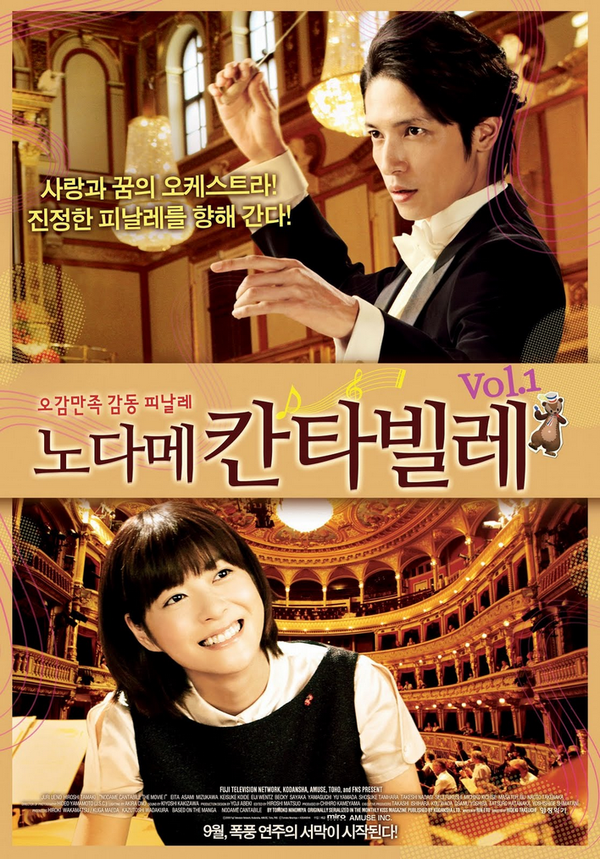 Nodame Cantabile The Movie 1