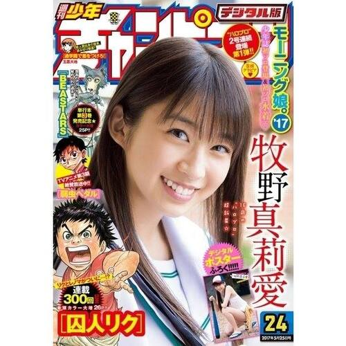 Makino Maria dans le prochain Weekly Shonen Champion