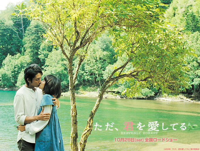 Heavenly Forest (Film japonais)