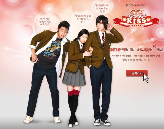 Playfull Kiss / Michievous Kiss (K drama)