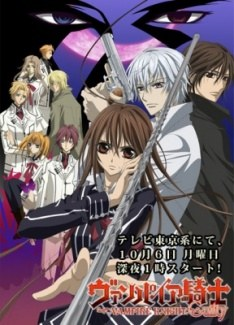 Vampire Knight Guilty