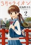sangatsunolion-jp-02