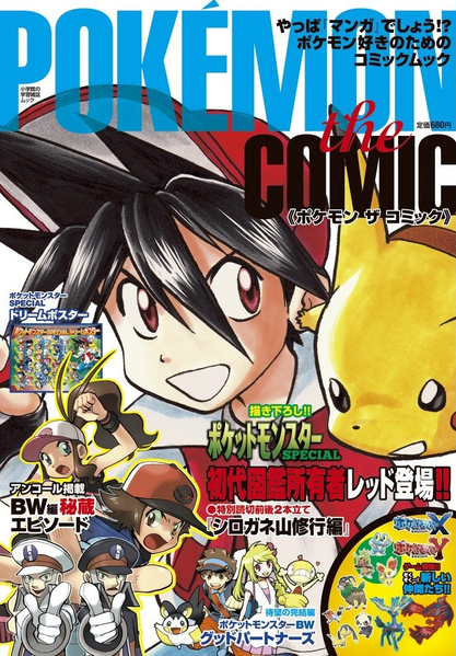 File:Pokémon the Comic cover.png