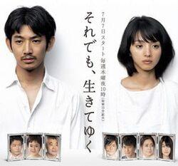 Drama Japonais -  Soredemo, Ikite Yuku