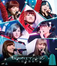 DVD/Bluray : ~Berryz Mansion Nyuukyosha Boshuuchuu!~