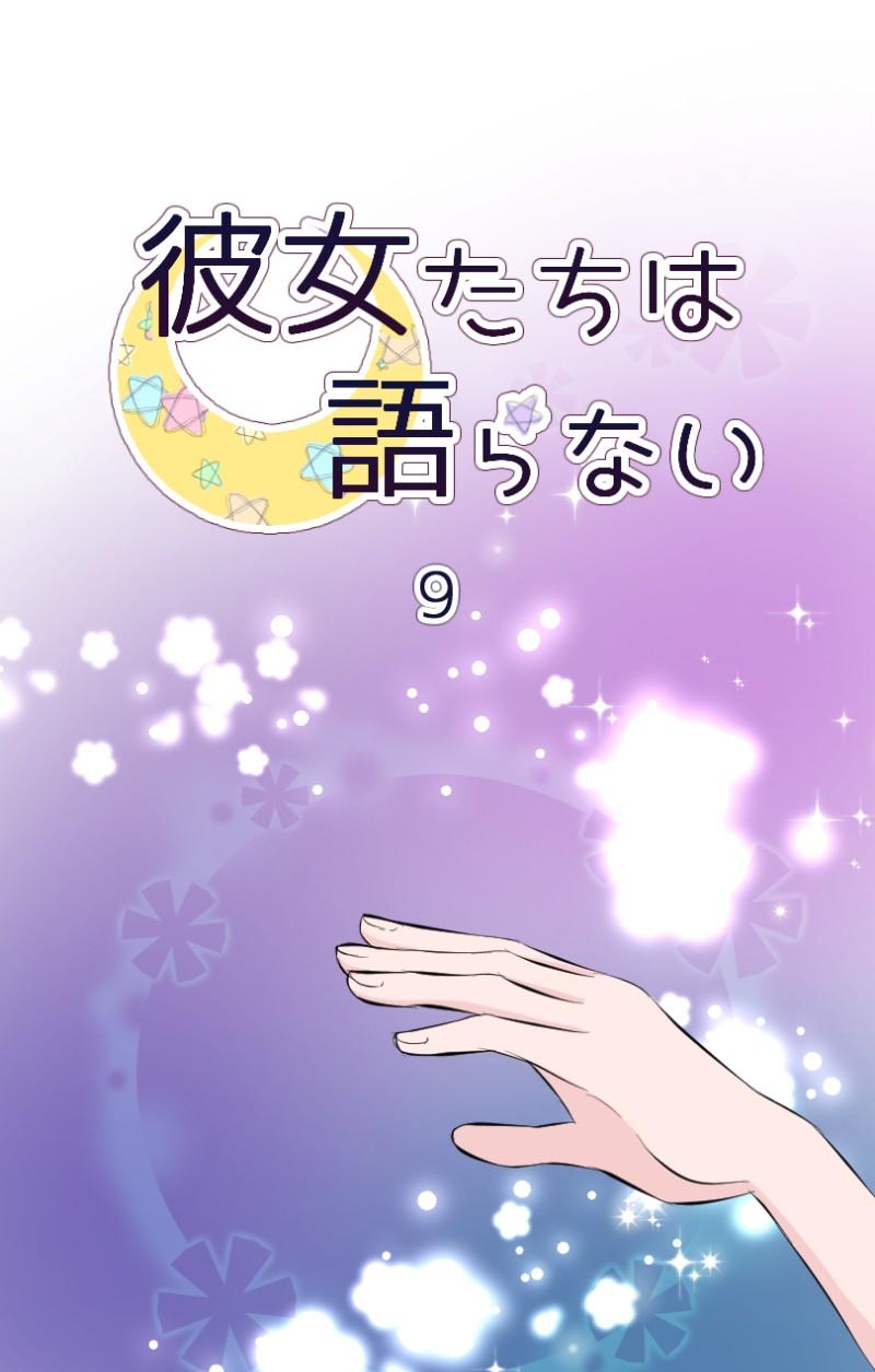 Kanojo-tachi wa Kataranai Chap 9