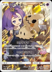Carte secrète full-art SM11b Mimiqui + Margie