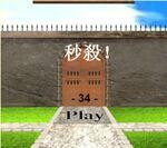 Second Kill Escape 34 - Tototoroom