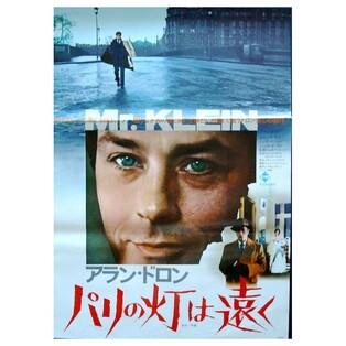 ALAIN DELON BOX OFFICE TOKYO