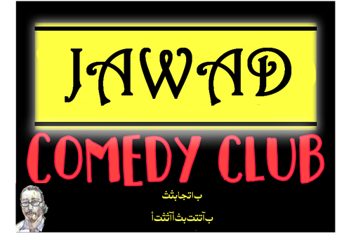 Jawad comedy club.