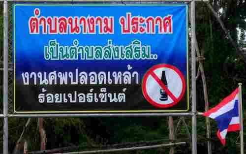 Thaïlande : Zéro de conduite !