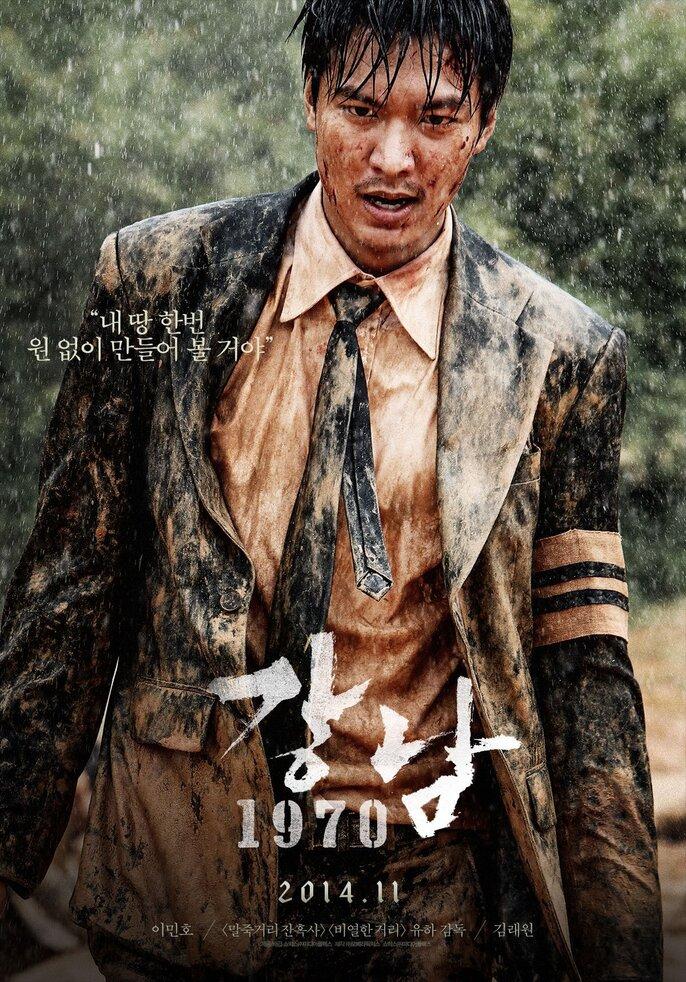 Gangnam Blues (K film)