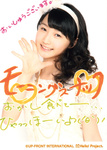 Riho Sayashi 鞘師里保 Morning Musume 9th Generation Member ~Iwai Tanjoubi! Kanpai wa, Shuwa Shuwa Pon! Hyaaa Houi ♪ ( ´θ`)ノ~ モーニング娘。9期メンバーイベント~祝・誕生日!乾杯は、しゅわしゅわぽん!ひゃっっほーい♪( ´θ`)ノ~
