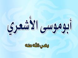 أبو موسى الأشعري ..مزمار من مزامير آل داوود