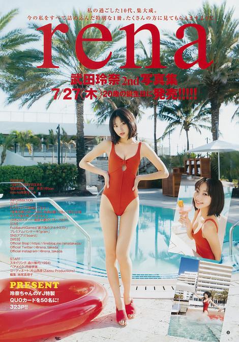 Magazine : ( [Young Jump] - 2017 / N°34 - Rena Takeda & Minami Umezawa Staring )