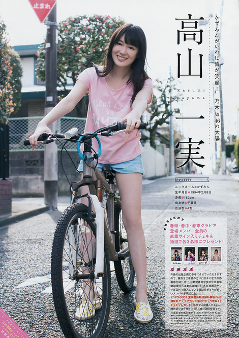 Magazine : ( [Young Magazine] - 2017 / N°22 - Nogizaka46 Staring )