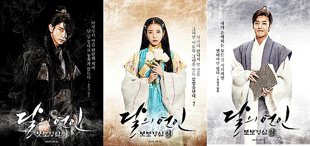 "Fiche Drama "" Moon Lovers : Scarlett Heart Ryeo """