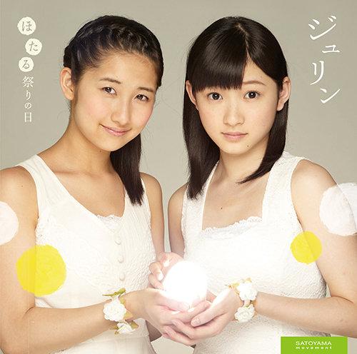 Nouvelle Unit du mouvement Satoyama!