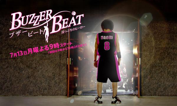 Buzzer Beat  ブザー・ビート