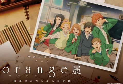 Orange -Mirai-